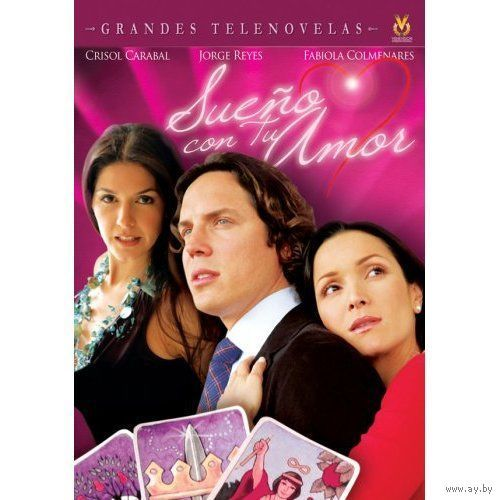 Мечтаю о твоей любви / Los Querendones (Венесуэла, 2006) Все 145 серий. Скриншоты внутри