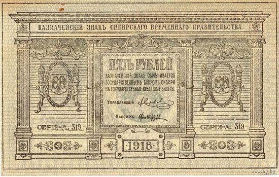 5 рублей, 1918 г., Сибирское временное правительство. Серия А.319