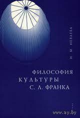 Философия культуры С. Л. Франка