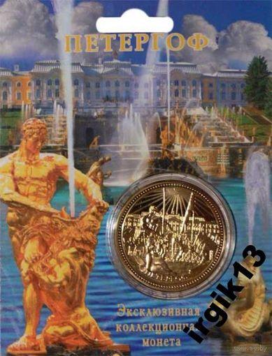 Эксклюзивная коллекционная монета - Петергоф
