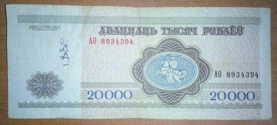 20000 рублей 1994 года, серия АО