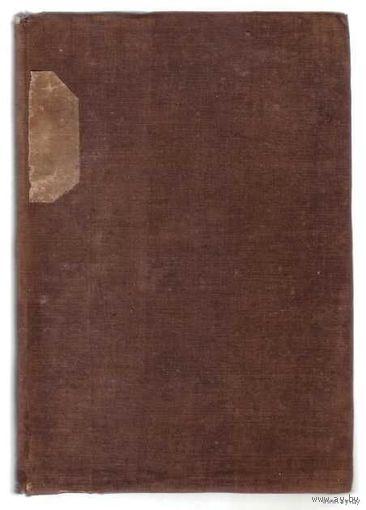 Эскирос Альфонс. Эмиль XIX века. `Теория воспитания Спенсера` 1874г.