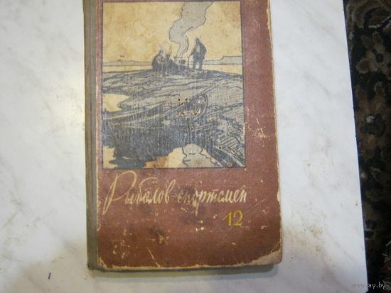 Рыболов-спортсмен выпуск-12.
