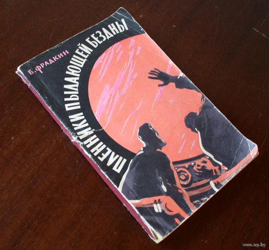 """Фрадкин Б. """"Пленники пылающей бездны"""". (Научно-фантастическая повесть). 1959 г."""