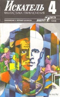 Искатель. 1988 #4