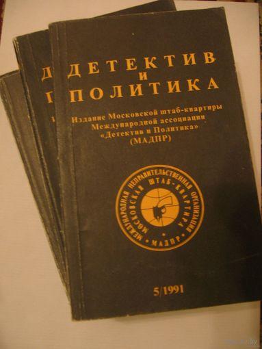 Дедектив и политика 1-6 книга 1991 год