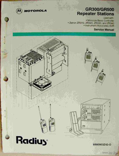 Инструкция по ремонту и ТО ретранляторов GR300 и GR500