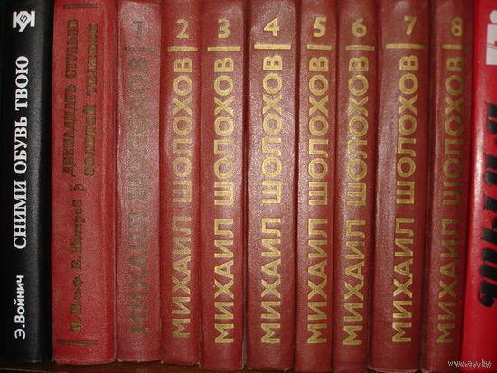 Шолохов М. А. Собрание сочинений в 8-ми томах