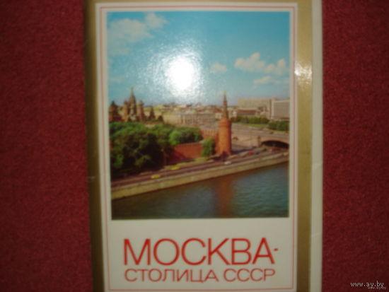 МОСКВА СТОЛИЦА СССР. ПОЛНЫЙ КОМПЛЕКТ 16 ОТКРЫТОК,1979год.