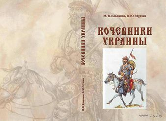 Кочевники Украини