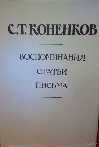 """С.Т. Коненков """"Воспоминания. Статьи. Письма"""". книга 2-ая"""
