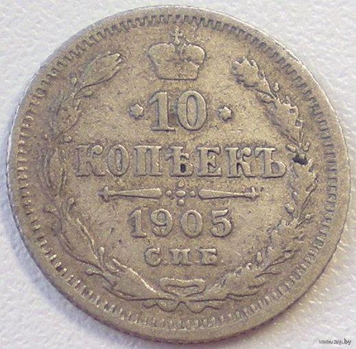 Россия, 10 копеек 1905 года, СПБ АР