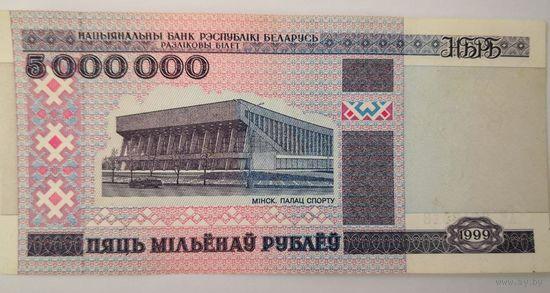 5000000 рублей 1999 года. серия АК 8813818
