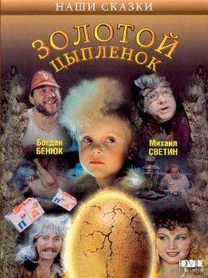 Золотой цыпленок / Золоте курча (1993) Скриншоты внутри