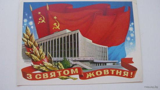 Октябрь Украина чистая 1977г.