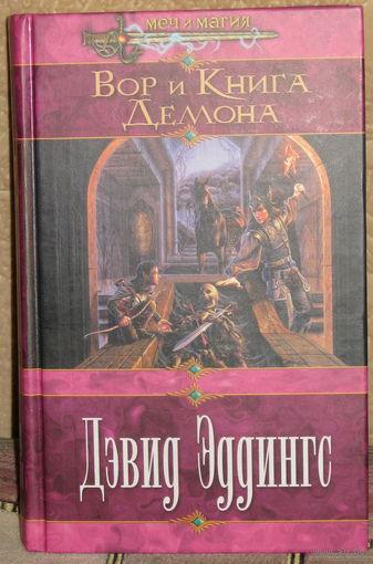 Дэвид Эддингс / Вор и книга демона
