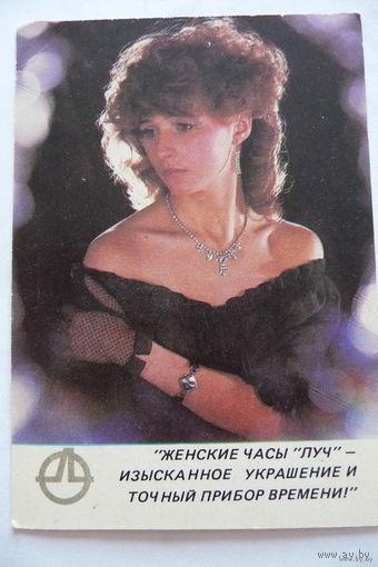 """Календарик """"Женские часы """"Луч"""", 1989 г."""