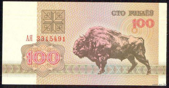 Беларусь 100 рублей серия АЯ