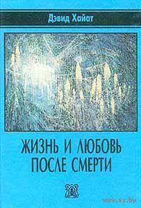 Хайат Д. Жизнь и любовь после смерти. 1997г.