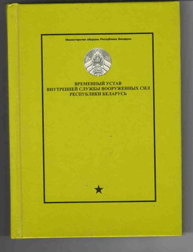 Временный Устав внутренней службы ВС РБ