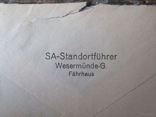 NSDAP конверт  SA - Standartfuhrer  1943 год