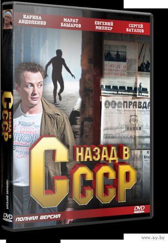 Назад в СССР (Марат Башаров). 1-4 серии. Скриншоты внутри
