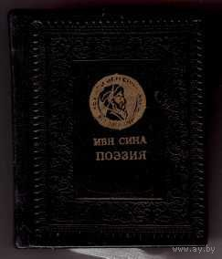 Ибн Сина. Поэзия. /Миниатюрное малотиражное издание. Кожаный переплёт. Ташкент 1980г./ Редкая книга!