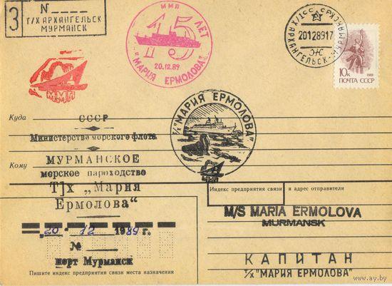 "Теплоход  ""Мария Ермолова""  1989г."
