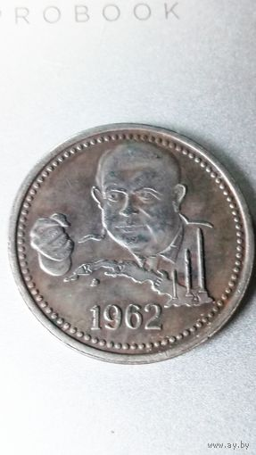 Монета СССР 1 червонец 1962г. Никита Хрущёв (Кузькина мать). распродажа