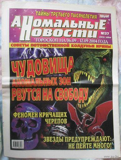 Аномальные новости, No37, 2004 год