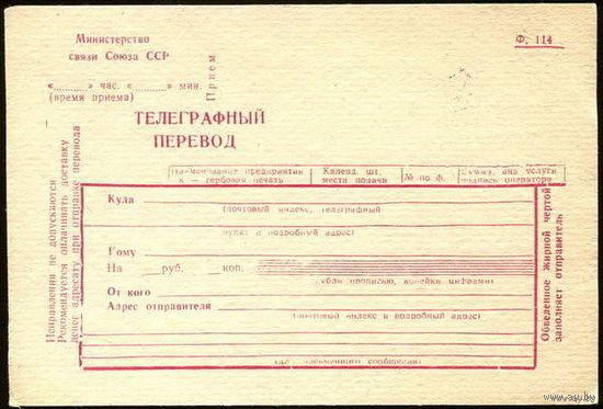 Телеграфный перевод - чистый бланк (Ф. 114), СССР (тип. г. Новгород)