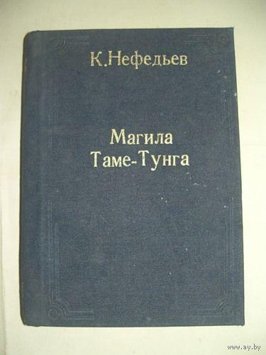 """Нефедьев К. """"Могила Таме-Тунга""""."""