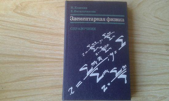 Книга. Элементарная физика. Справочник.