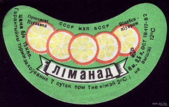 Этикетка Лимонад Орша