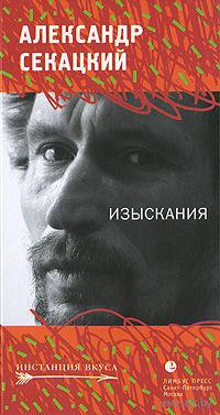 Секацкий А. Изыскания: статьи, эссе.
