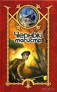 Черный магистр.Сергей Шхиян