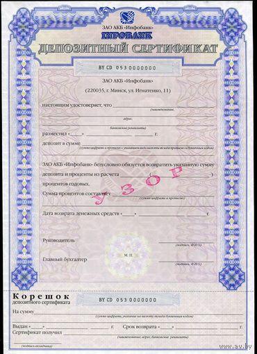 """Беларусь. ОБРАЗЕЦ ! Депозитный сертификат """"Инфобанк"""", зак. 279/ 1999 г"""