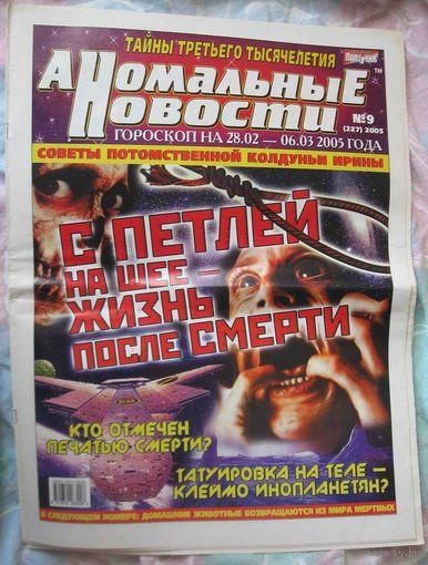 Аномальные новости, No9, 2005 год