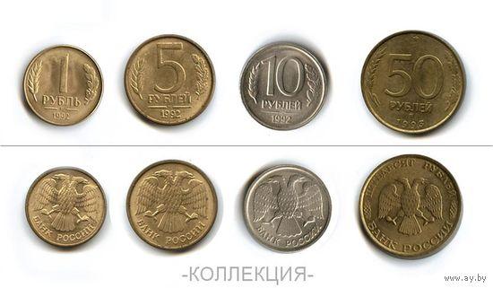 Российские монеты 1992-1993 гг.