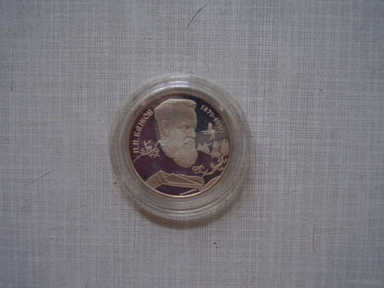 2 рубля-Бажов.