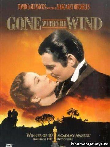 Унесенные ветром (2 двд)