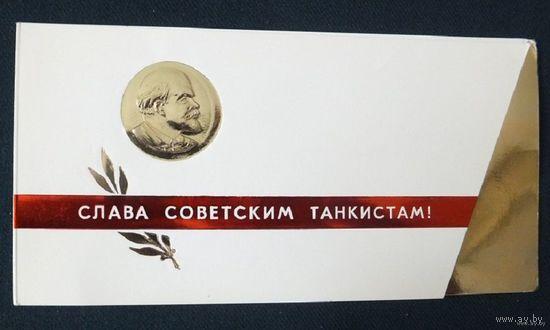 Слава советским танкистам  Пригласительный 1970 г