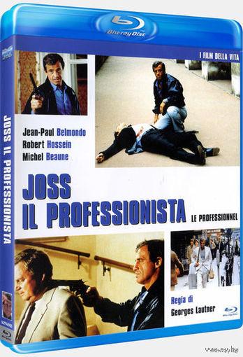 Профессионал / Le professionnel (реж. Жорж Лотнер, в гл. роли Жан-Поль Бельмондо, 1981) Скриншоты внутри