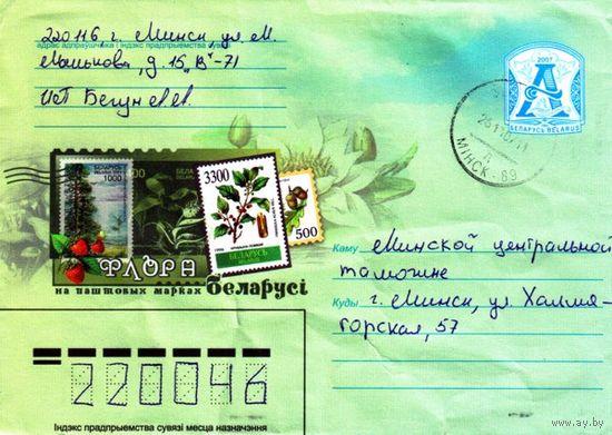 """2007. Конверт, прошедший почту """"Флора на паштовых марках Беларусi"""""""
