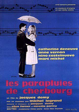 Шербургские зонтики / Les Parapluies de Cherbourg (1964)