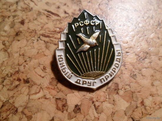 Значок:ЮНЫЙ ДРУГ ПРИРОДЫ РСФСР