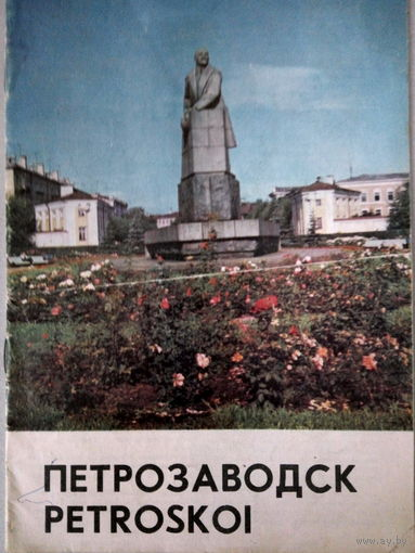 Петрозаводск Карелия. 1979 год.