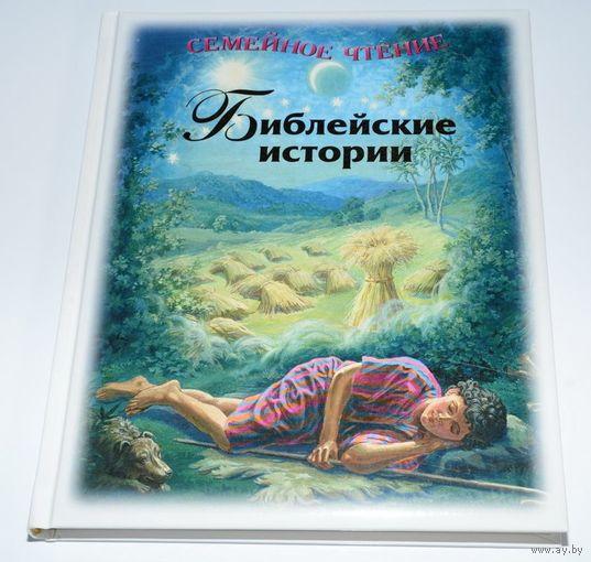 Библейские истории. Семейное чтение (Сретенский монастырь) подарочное издание