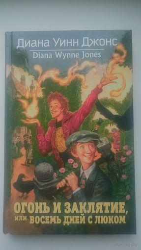 """Книга Диана Уинн Джонс """"Огонь и заклятие, или Восемь дней с Люком"""""""