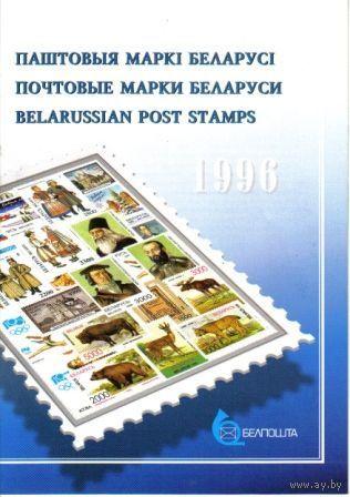 """Буклет """"Почтовые марки Беларуси. 1996 год"""""""
